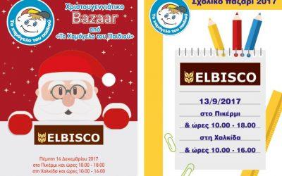 Η ELBISCO στηρίζει το Χαμόγελο του Παιδιού