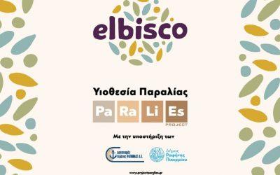 Η ELBISCO υιοθετεί την παραλία Μαρίκες στην Ραφήνα  στο πλαίσιο της πρωτοβουλίας project PARALIES